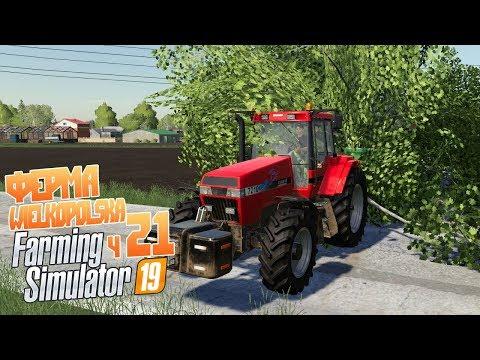 Farming Simulator 19 ч21 - Расчищаем заросли. Готовим большую площадку.