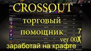 crossout cheats video, crossout cheats clips, nonoclip com