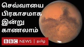 Mars near earth 2020: செவ்வாயை இன்று பார்க்கலாம் – எப்போது எப்படி? விரிவான தகவல்கள்