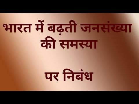 Видео Essay on increase in population