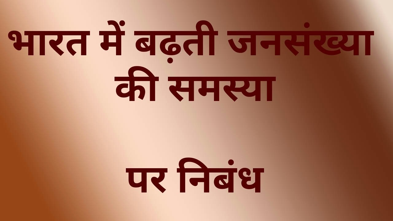 hindi short essay on problem of increasing population in india  youtube premium