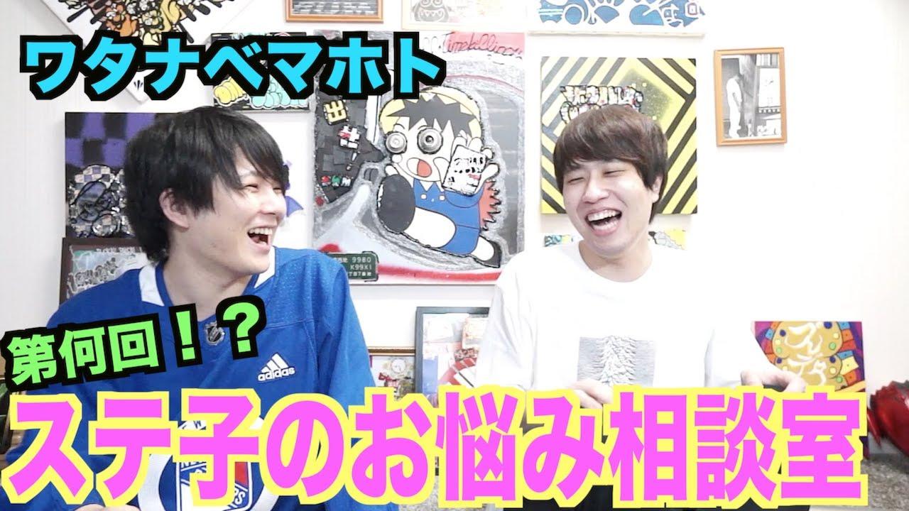 【ステ子の部屋】ワタナベマホト、視聴者のお悩みに真剣に答えます!!!