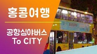 [홍콩] 홍공공항 심야버스 타는곳,  타는법, 정류장 …