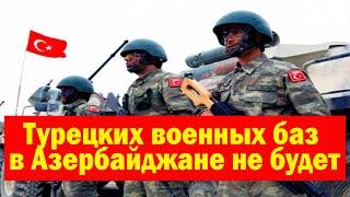 Турецких военных баз в Азербайджане не будет