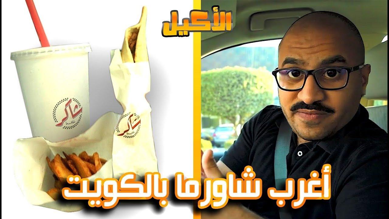 أغرب مطعم شاورما بالكويت Youtube