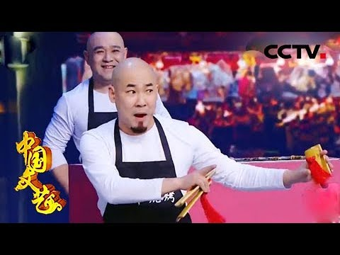 Download 《中国文艺》 喜剧大联欢:欢声笑语中流露着暖暖的温情 感动你我  20181025 | CCTV中文国际