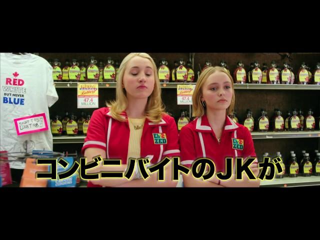 ジョニー・デップの息子登場!『コンビニ・ウォーズ~バイトJK VS ミニナチ軍団~』予告編