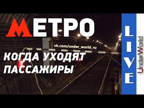 Московское метро. Когда уходят пассажиры - Диггеры UnderWorld и официальная прогулка в метро