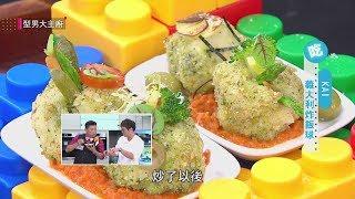 「義大利炸飯球」超省時創意兒童餐 KAI【型男大主廚】EP2747