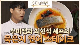 김수미 웃다 울게 만든, 최현석 신메뉴 ′수미의 산책′ ㅋㅋㅋㅋㅋ 수미네 반찬 2화