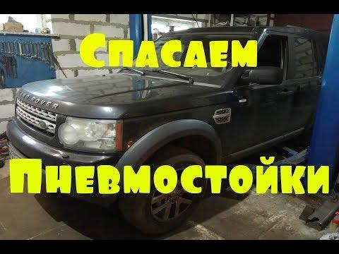 Замена пыльников задних пневмобаллонов Ленд Ровер Дискавери 3-4
