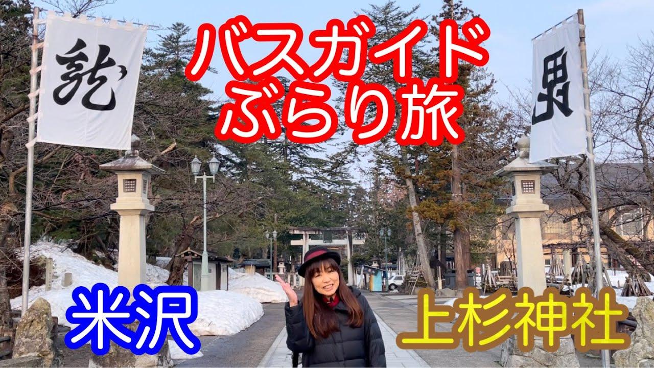 バスガイドぶらり旅 米沢 上杉神社