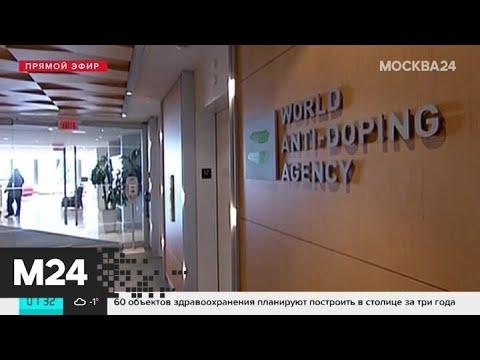 WADA просит сделать слушания по спору с РУСАДА публичными - Москва 24
