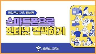 (생활문해교육 시리즈) 정보 3편 - 스마트폰으로 인터…