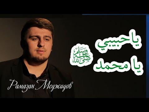 Я Хабиби!  Я Мухаммад!   Ya Habibi Ya Muhammad 2020