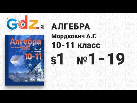 § 1 № 1-19 - Алгебра 10-11 класс Мордкович