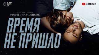 Егор Крид ft. Татьяна Бабенкова - Время не пришло ...