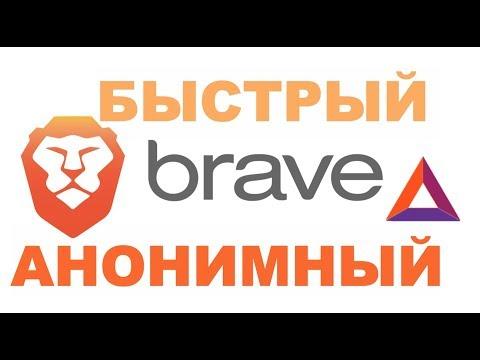 Brave – самый быстрый и надежный браузер!