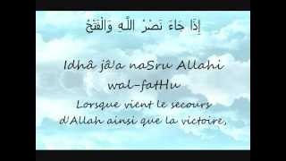 Surah 110 An-Nasr - Ahmad Saoud [Arabe-Phonétique-Français]
