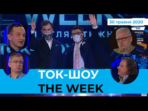 ТОК-ШОУ «THE WEEK» Тараса Березовця та Пітера Залмаєва (Peter Zalmayev). Ефір 30 травня 2020 року
