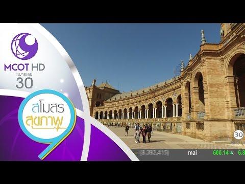 ย้อนหลัง สโมสรสุขภาพ (23 ธ.ค.59) พาเที่ยว เซบิย่า ประเทศสเปน | ช่อง 9 MCOT HD