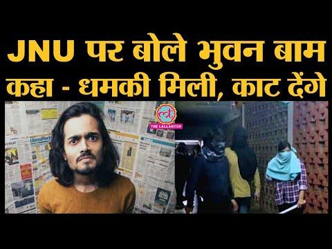 JNU AttackपरBhuvan Bamने सबसे समझदारी वाली बात कही और एक मुंहतोड़ जवाब भी दिया  BB ki Vines