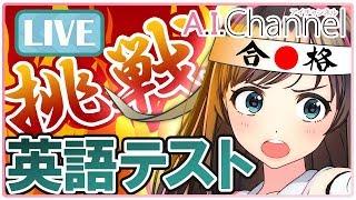 【LIVE】大好きなアプリを賭けて、英語テスト受けます!