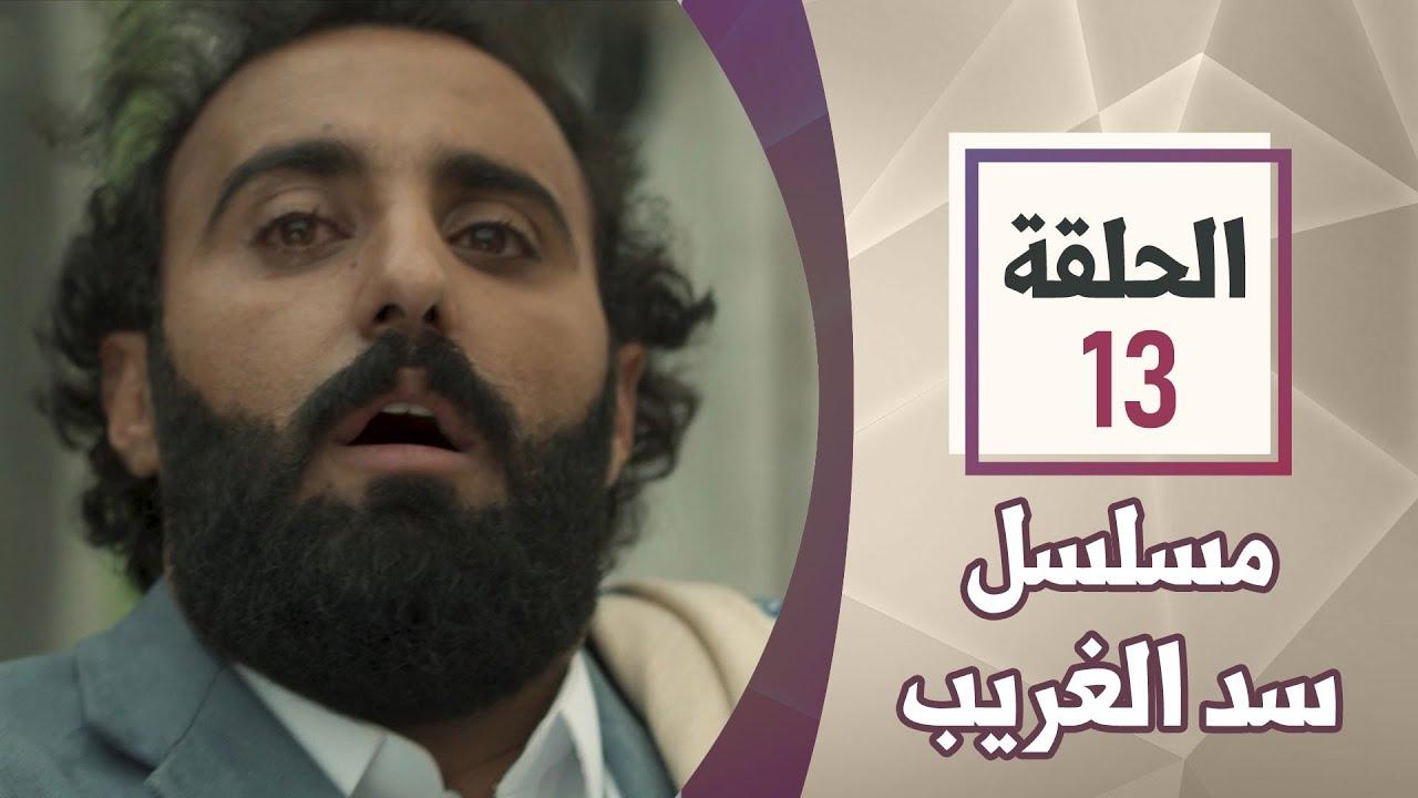 مسلسل سد الغريب | الحلقة 13 | نبيل حزام مع الفنانة نجيبة عبد الله و نجوم الفن اليمني