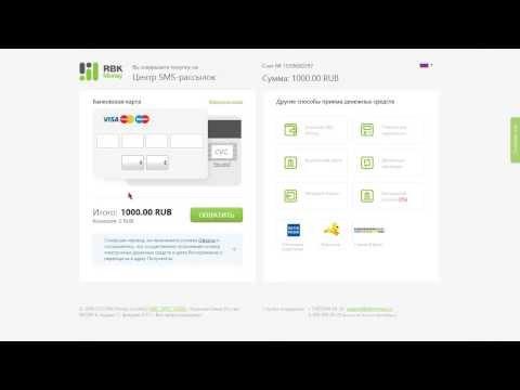 Пополнение баланса с банковской карты