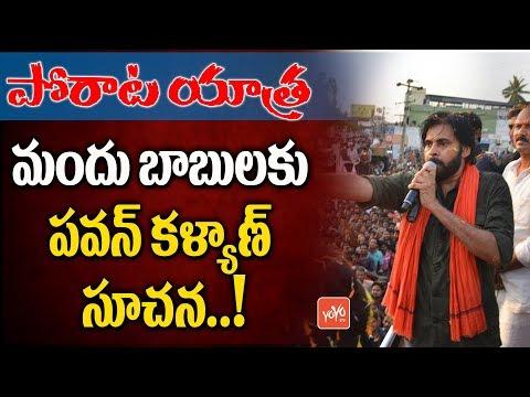 Pawan Kalyan About Alcohol Addiction at Janasena Praja Porata Yatra DAY 3 | YOYO TV Channel