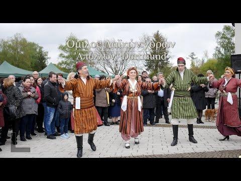 Χορευτικό Απόλλων Dortmund -Πανηγύρι Ζωοδόχου Πηγής Herten 2017
