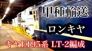 E195系 ロングキヤ 甲種輸送 8862レ