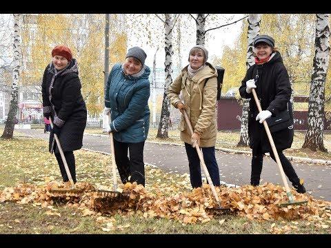 Осенний субботник в