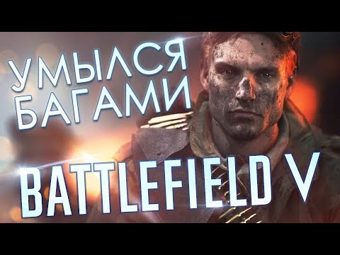 Battlefield V - УМЫЛСЯ БАГАМИ! (ВПЕЧАТЛЕНИЯ ОТ БЕТЫ) thumbnail