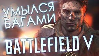 Battlefield V - УМЫЛСЯ БАГАМИ! (ВПЕЧАТЛЕНИЯ ОТ БЕТЫ)