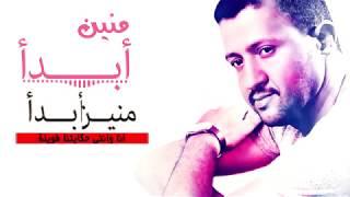 جديد الفنان حمود السمه - منين أبدأ (حصرياً) Hamoodalsamma | 2018