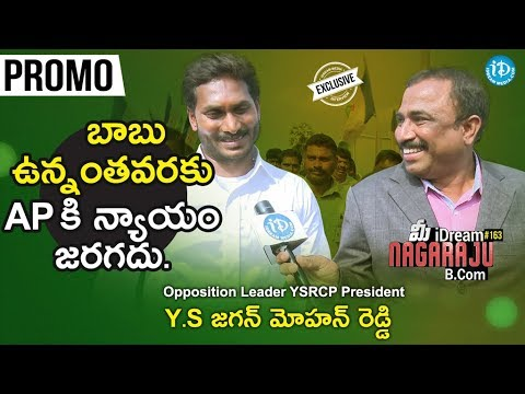 YS Jagan Mohan Reddy Exclusive Interview - Promo ||  మీ iDream Nagaraju B.Com #12