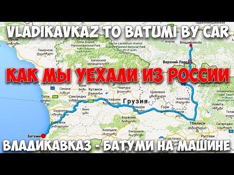 VLADIKAVKAZ to BATUMI by CAR / ВЛАДИКАВКАЗ - БАТУМИ НА МАШИНЕ