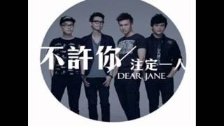 Dear Jane-不許你注定一人(純音樂)