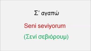 Μαθήματα Τούρκικων