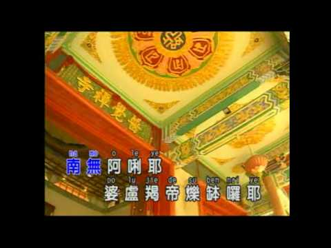 CYL-V-0077: 大悲咒 - The Great Compassion Mantra