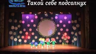 танцев  коллектив Огоньки