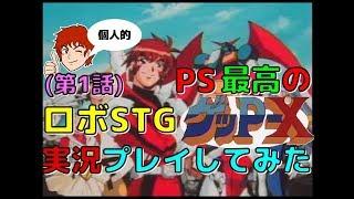 個人的に プレステ 最高のロボ STG ゲッピーX 実況プレイ(PS) #1