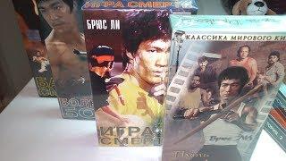 Смотрим видеокассеты из 90-х с Брюсом Ли и Джеки Чаном