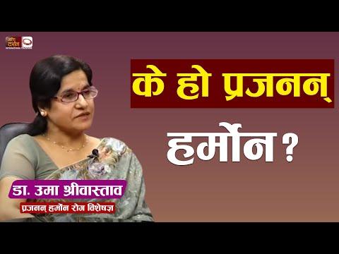 BD Clinic-Dr. Uma Srivastav with Manita Pokharel,  Topic: Infertility and it's treatmemt