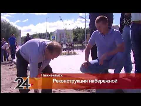 В Нижнекамске завершается реконструкция набережной