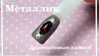 Дизайн ногтей на День Святого Валентина, 23 февраля, 8 марта) Металлик и жидкий камень!