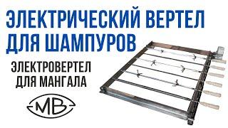 Электрический вертел для шампуров, электропривод для мангала, Крым