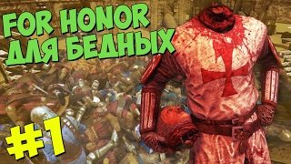FOR HONOR ДЛЯ БЕДНЫХ | CHIVALRY: MEDIEVAL WARFARE #1 | Let's Play