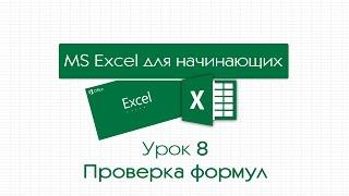 Excel для начинающих. Урок 8: Проверка формул